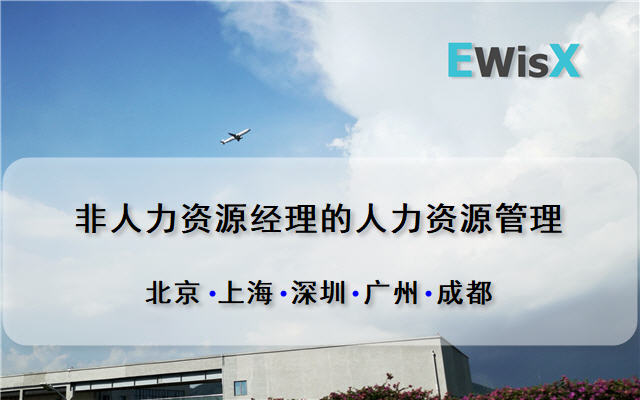 非人力资源经理的人力资源管理(5月广州)