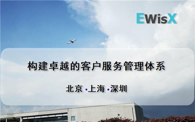 构建卓越的客户服务管理体系 深圳8月25-26日