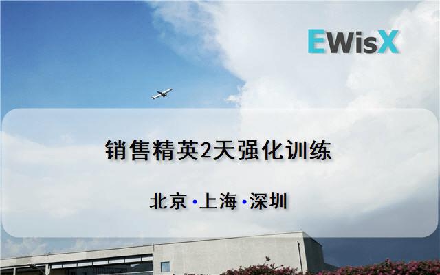 销售精英2天强化训练(6月北京)