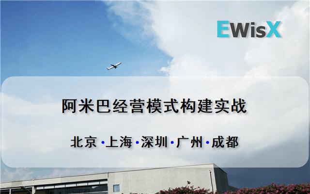 阿米巴经营模式构建实战(8月北京)