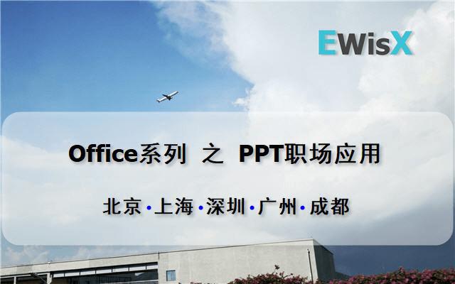 PPT的商務設計與呈現技巧 成都5月26日
