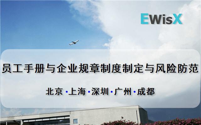 员工手册与企业规章制度制定与风险防范 深圳5月20日