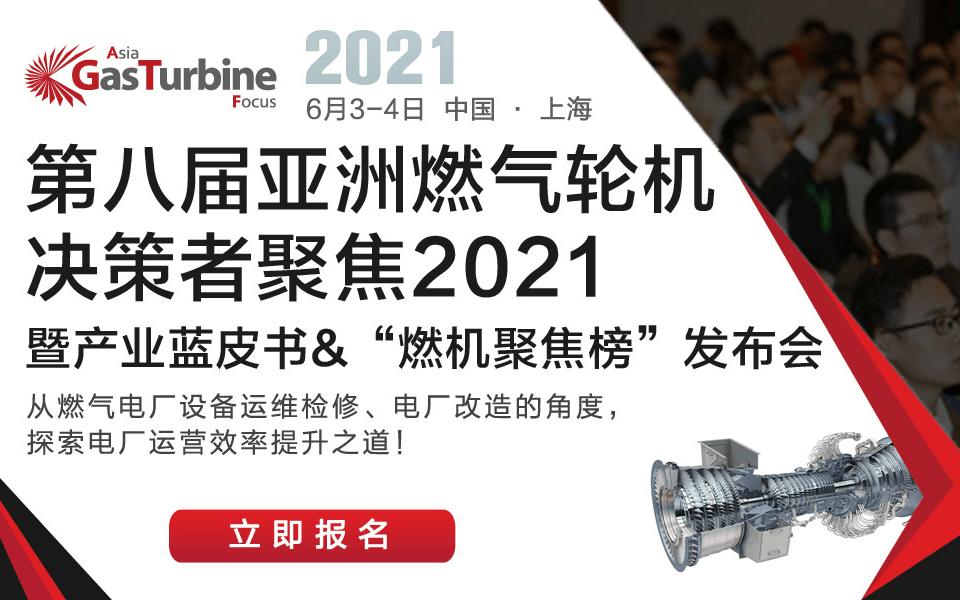 """第八届亚洲燃气轮机决策者聚焦 暨产业蓝皮书& """" 燃机聚焦榜"""" 发布会"""