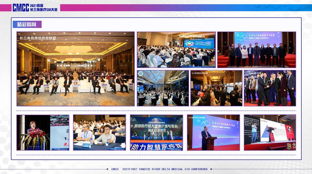 2021长三角医疗CIO大会
