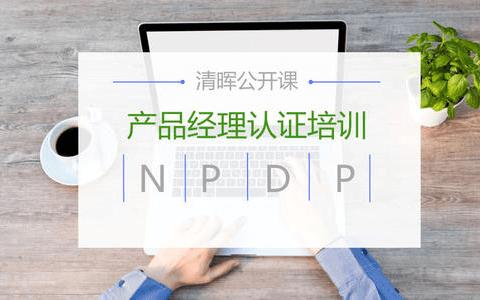 产品经理NPDP | 如何从小白成为称职的产品经理?
