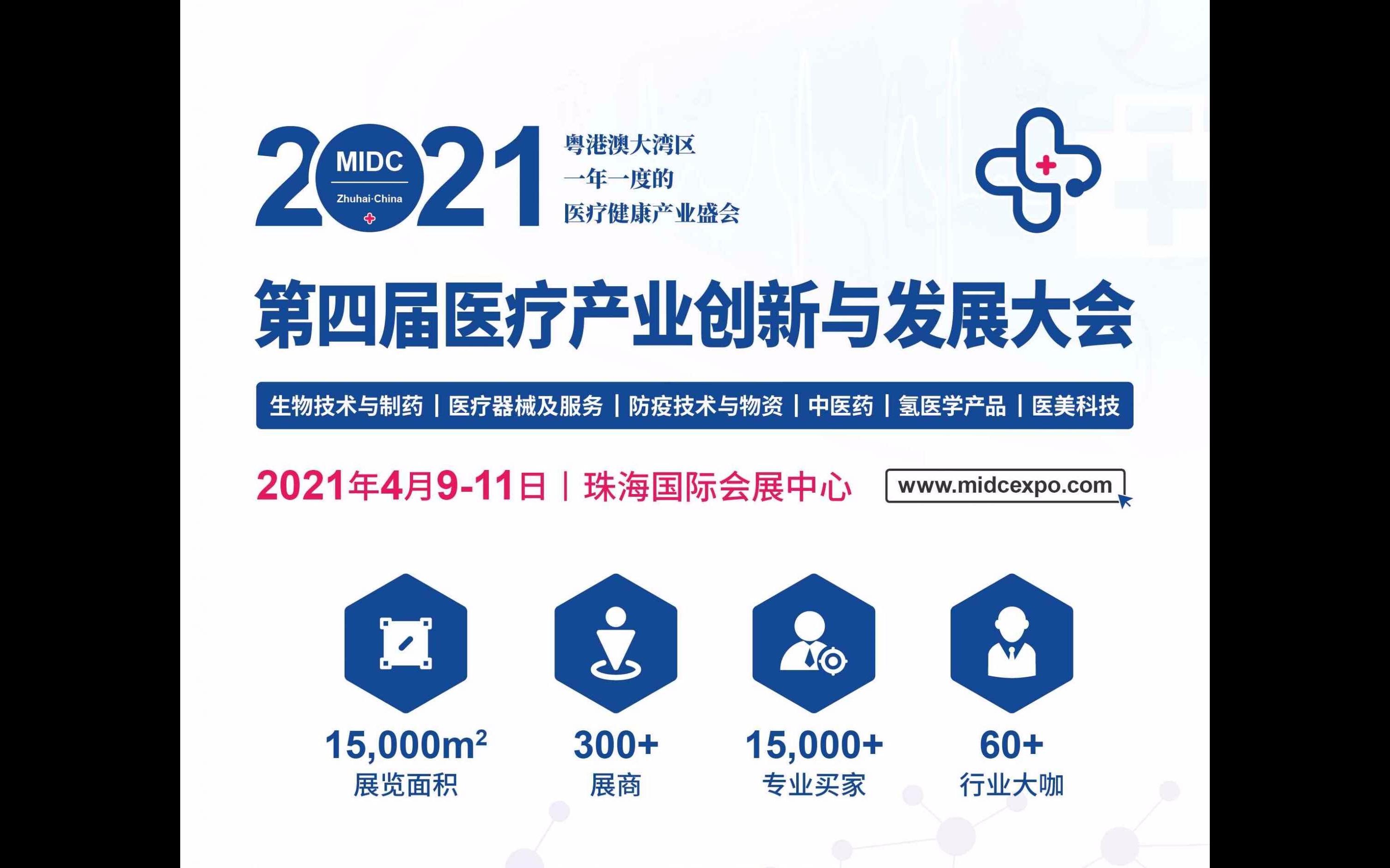 珠海 · 第四届医疗产业创新与发展大会