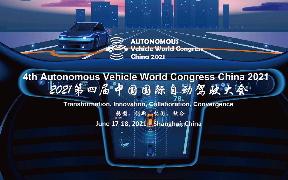 2021第四届中国国际自动驾驶大会