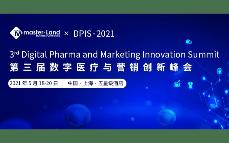 第三届数字医疗与营销创新峰会