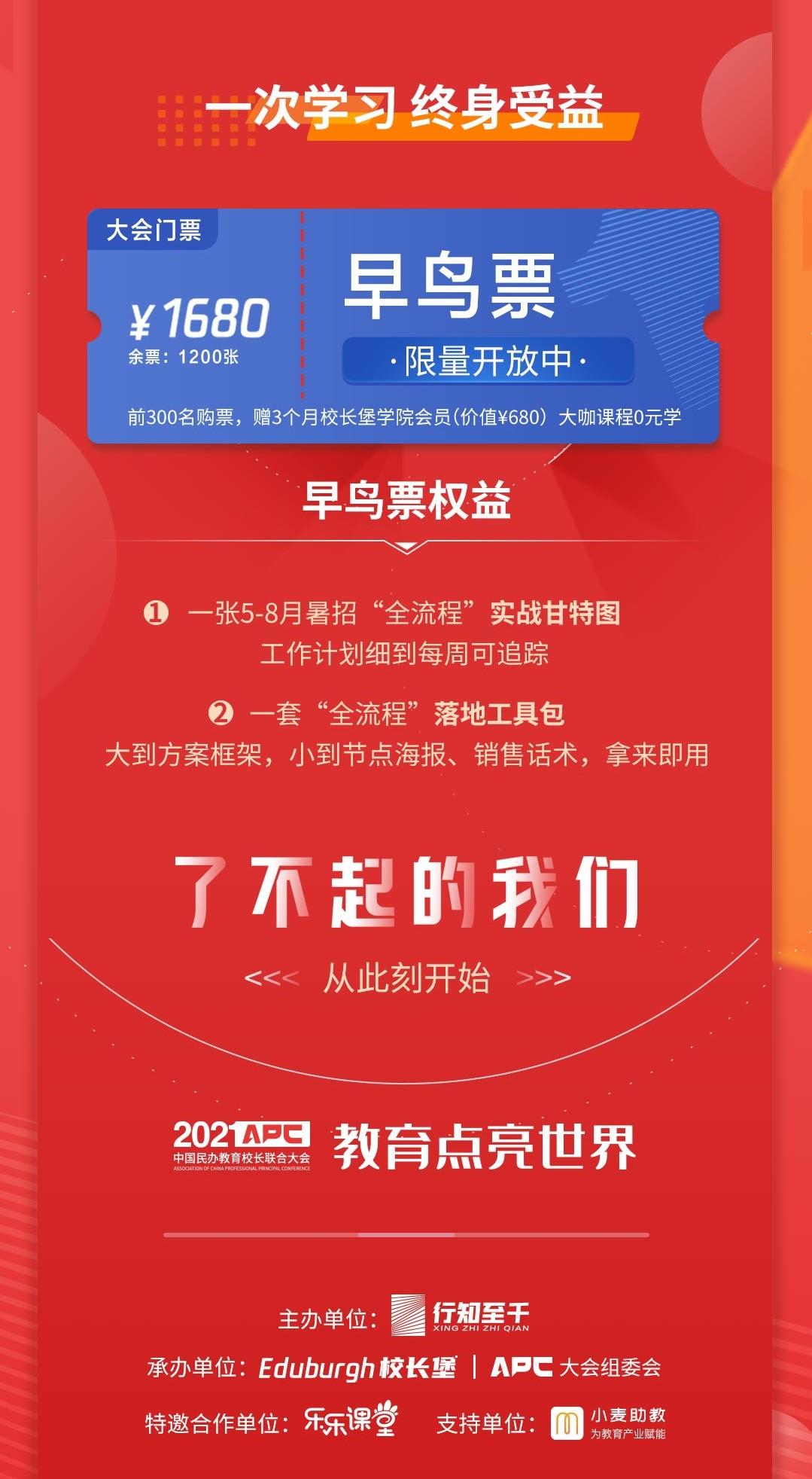 """APC2021中国民办教育校长联合大会(""""双5""""大会)"""