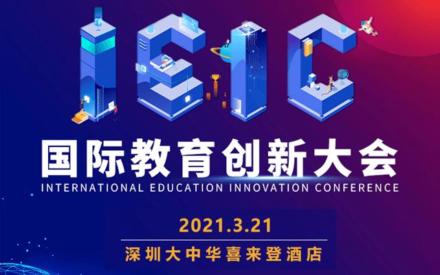 2021IEIC国际教育创新大会·深圳站(暨深圳国际学校教育展)
