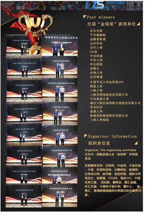 2021第三届中国保险业数字化与人工智能发展大会