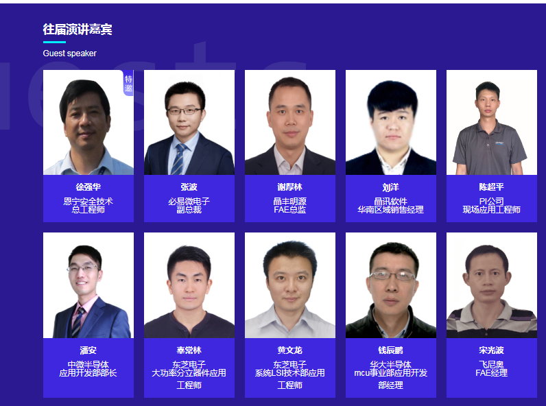 2021年第16届(顺德)家电电源与智能控制技术创新研讨会