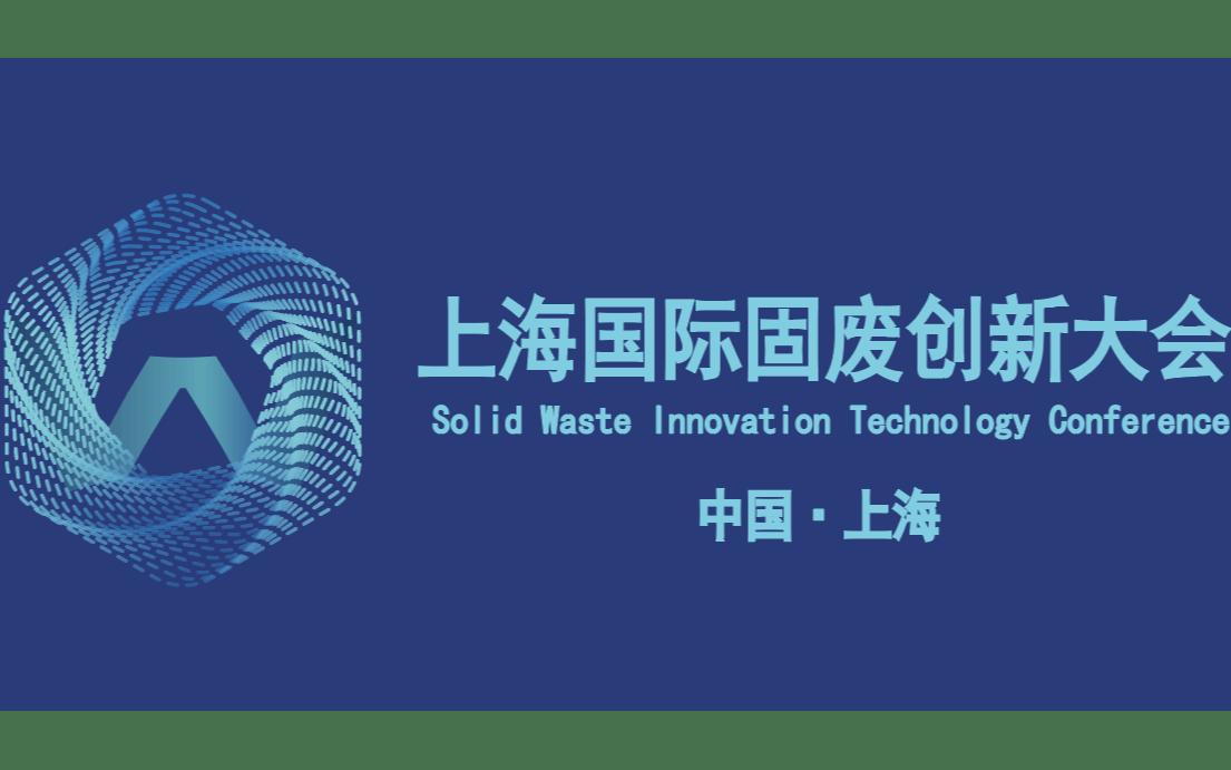 上海國際固廢創新大會2021