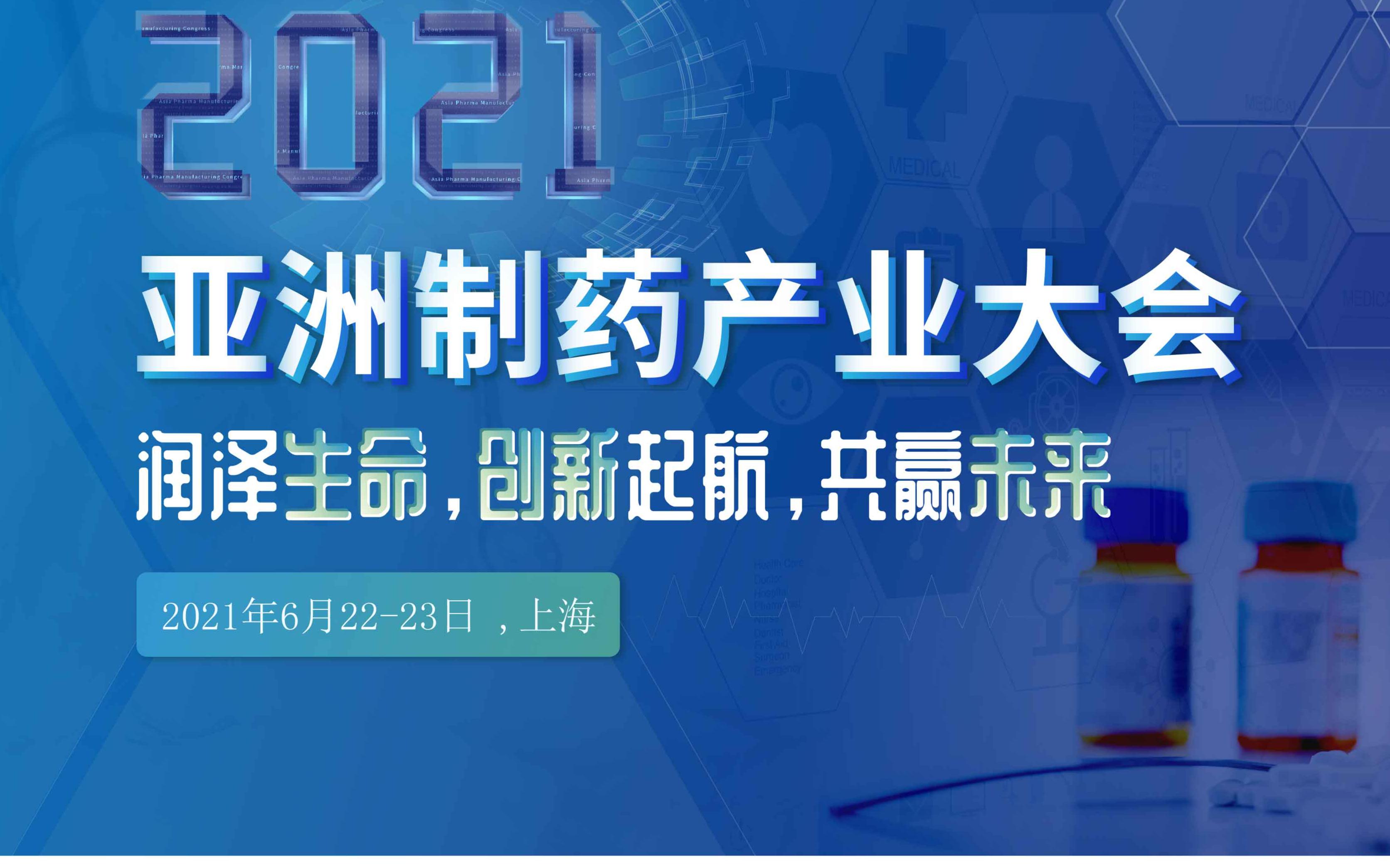 2021亚洲制药产业大会---6.22-23