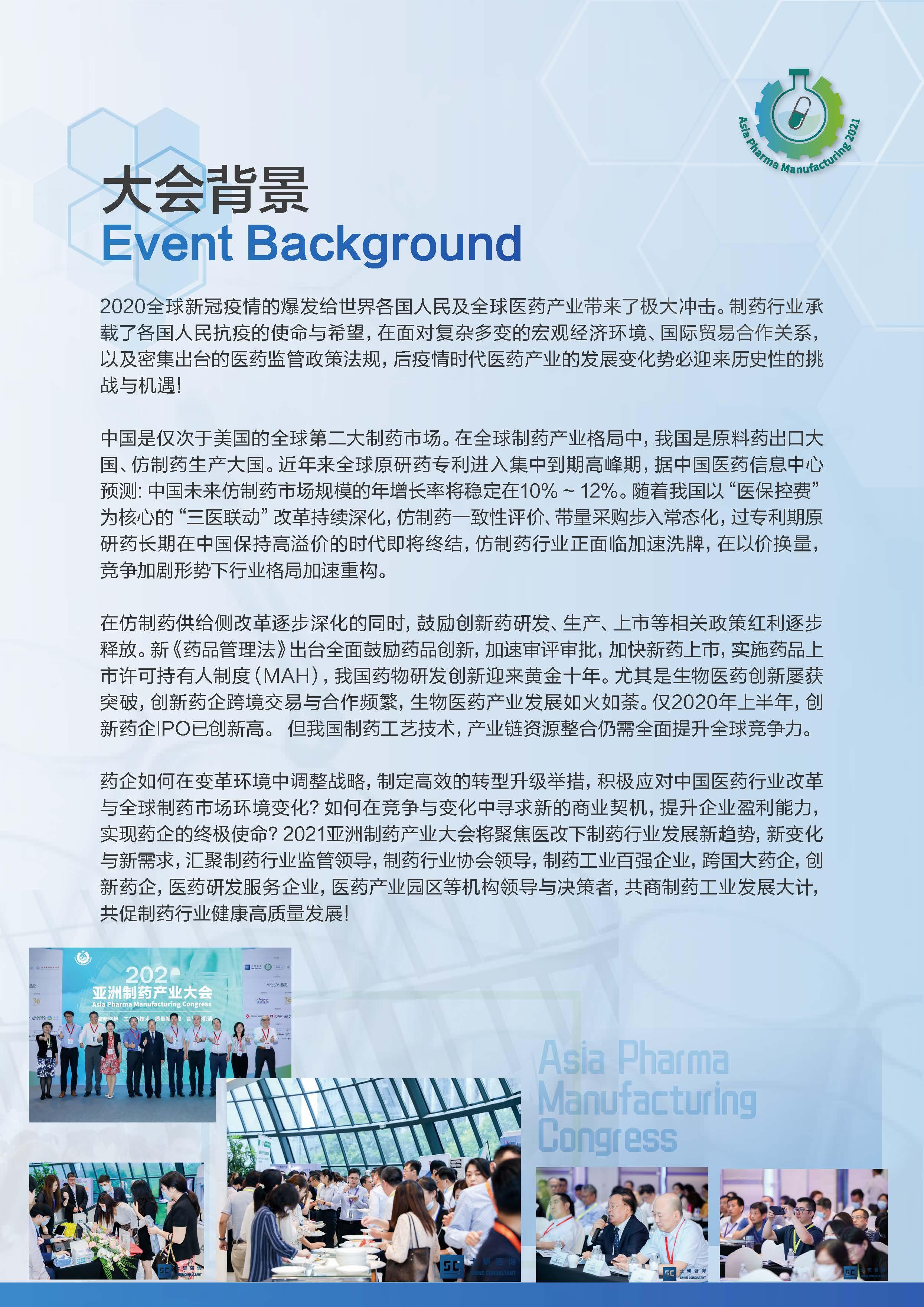 2021亚洲制药产业大会暨第八届疫苗中国领导者年会---6.22-23
