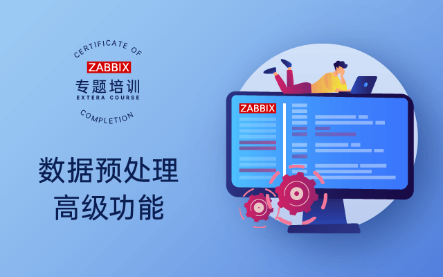 【Zabbix专题培训】数据预处理高级功能