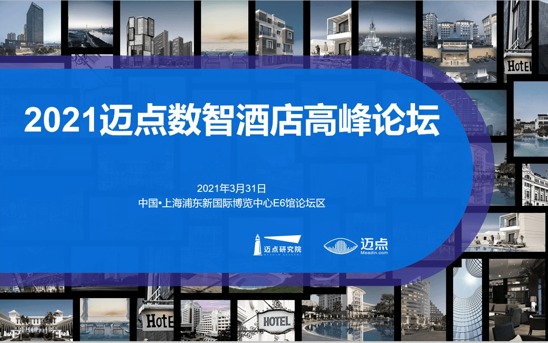 2021迈点数智酒店高峰论坛