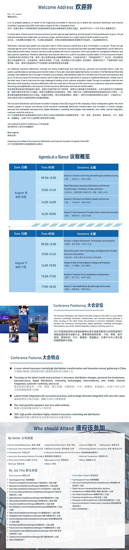 2021中国保险营销与渠道创新峰会