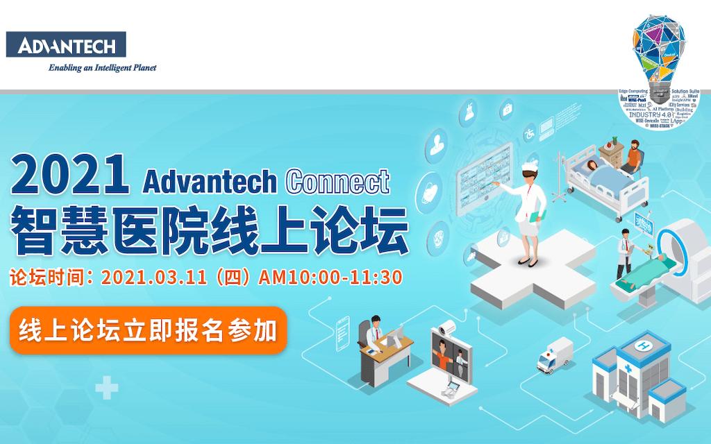 2021研华智慧医院线上论坛 | Advantech Connect