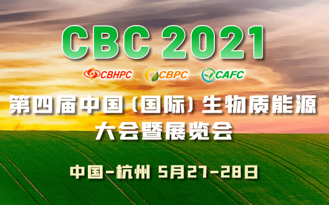 CBC 2021第四届中国(国际)生物质能大会暨展览会 China Biomass Energy Conference & Expo 2021