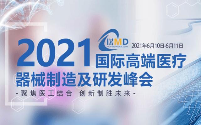 2021国际高端医疗器械制造及研发峰会(IHMD)