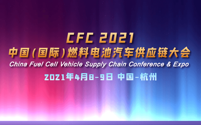 CFC 2021中国(国际)燃料电池汽车供应链大会暨展览会 China Fuel Cell Vehicle Supply Chain Conference & Expo