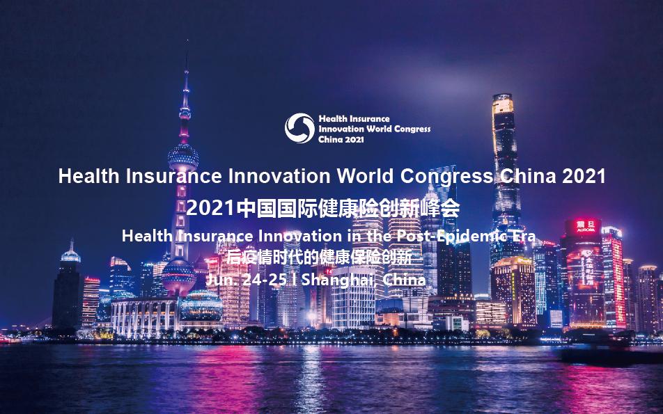 2021中国国际健康险创新峰会