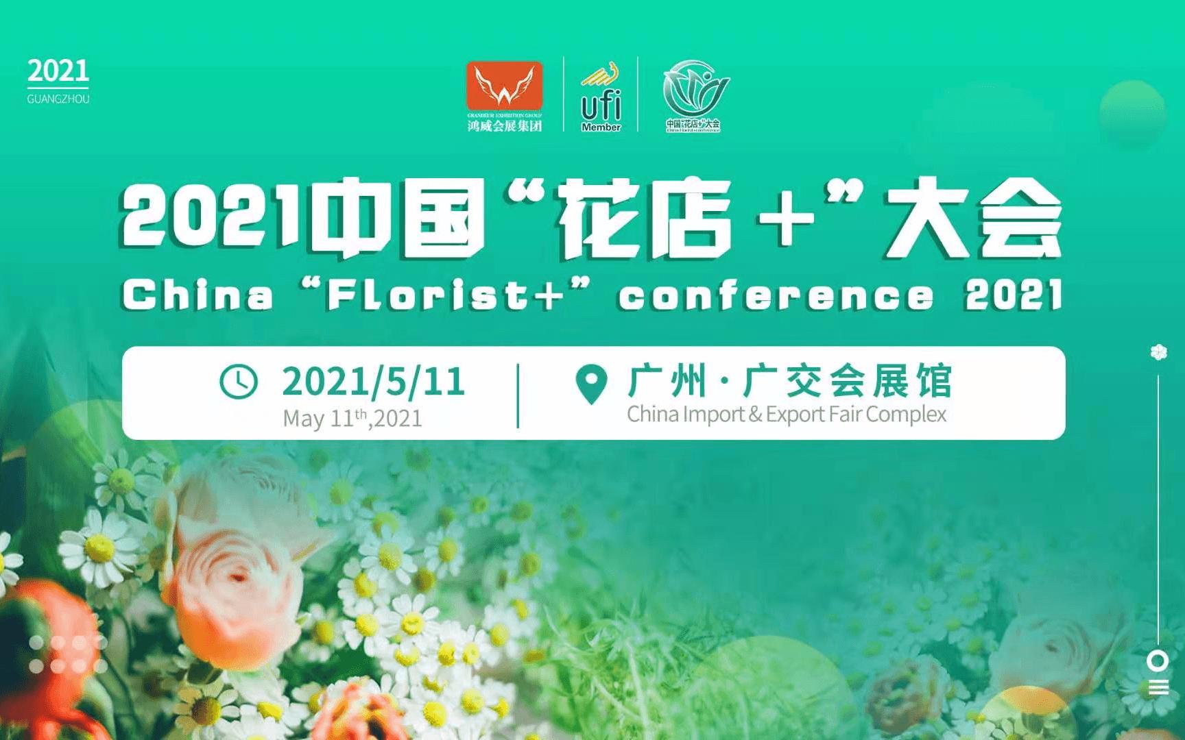 """2021中国""""花店+""""大会"""