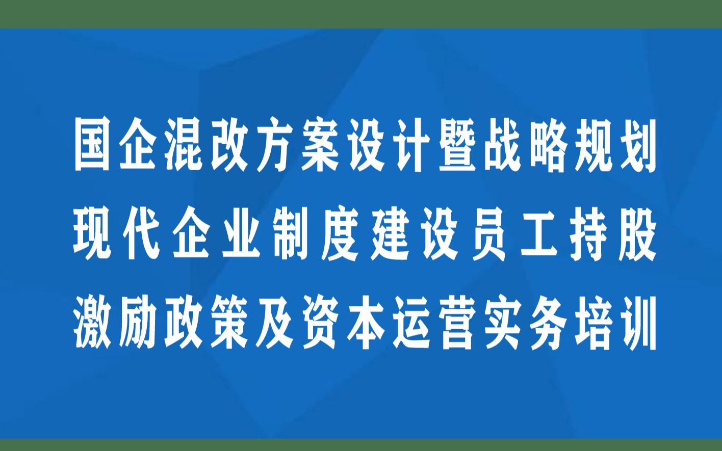 郑州线下课程:国企混改方案设计暨战略规划 现代企业制度 建设 员工持股 激励政策及资本运营实务培训