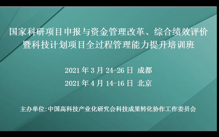 国家科研项目申报与资金管理改革、综合绩效评价暨科技计划项目全过程管理能力提升培训班(4月北京班)