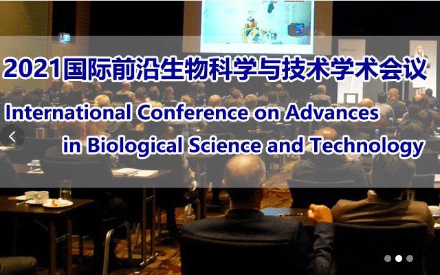 2021第三届国际前沿生物科学与技术学术会议(ICABST2021)