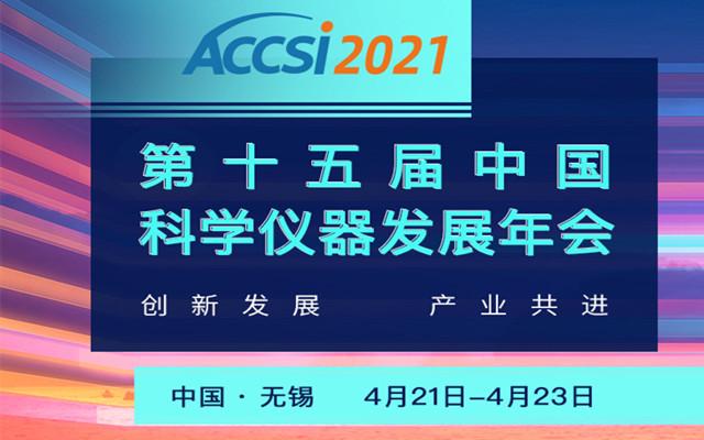 2021第十五届中国科学仪器发展年会