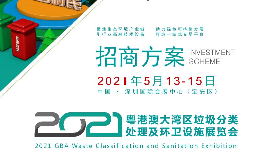 2021深圳垃圾分类处理展览会
