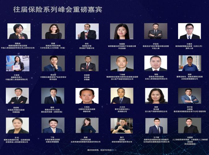 2021第三屆亞洲保險科技大會暨金革獎