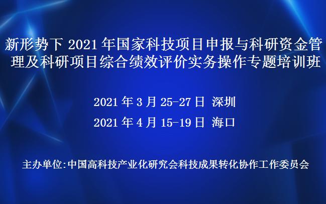 新形势下2021年国家科技项目申报与科研资金管理及科研项目综合绩效评价实务操作专题培训班(4月海口)