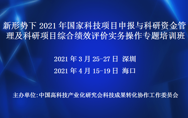 新形勢下2021年國家科技項目申報與科研資金管理及科研項目綜合績效評價實務操作專題培訓班(4月海口)