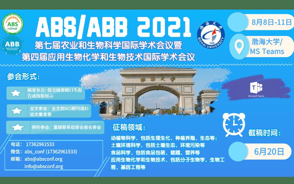 第四届应用生物化学和生物技术国际学术会议 (ABB 2021)