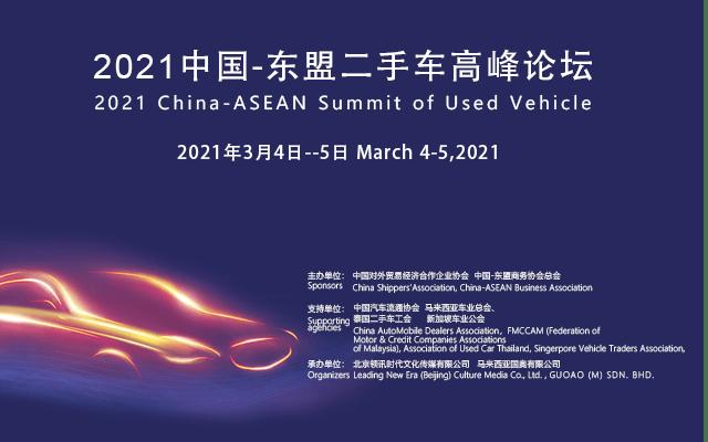 2021中国-东盟二手车高峰论坛