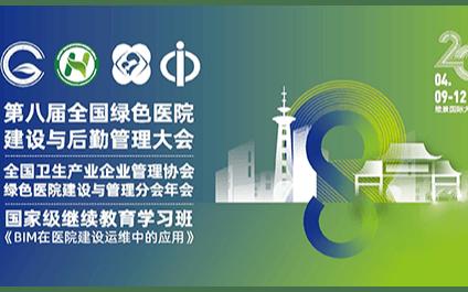 第八届全国绿色医院建设与后勤管理大会