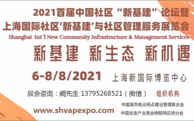 """2021首届中国社区""""新基建""""论坛"""