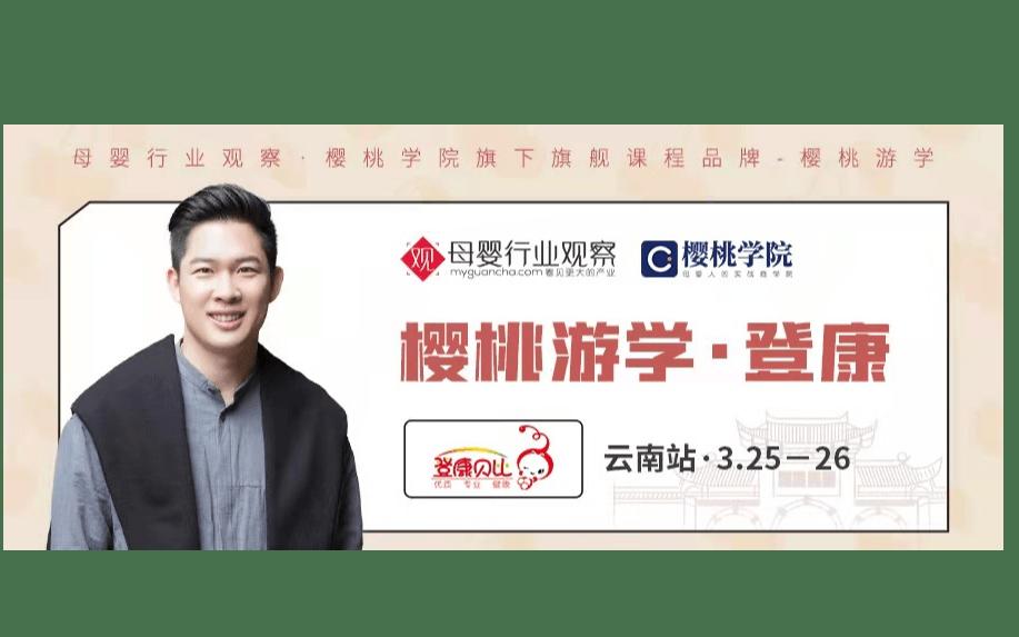 2021樱桃游学第一站·云南登康两天深度游