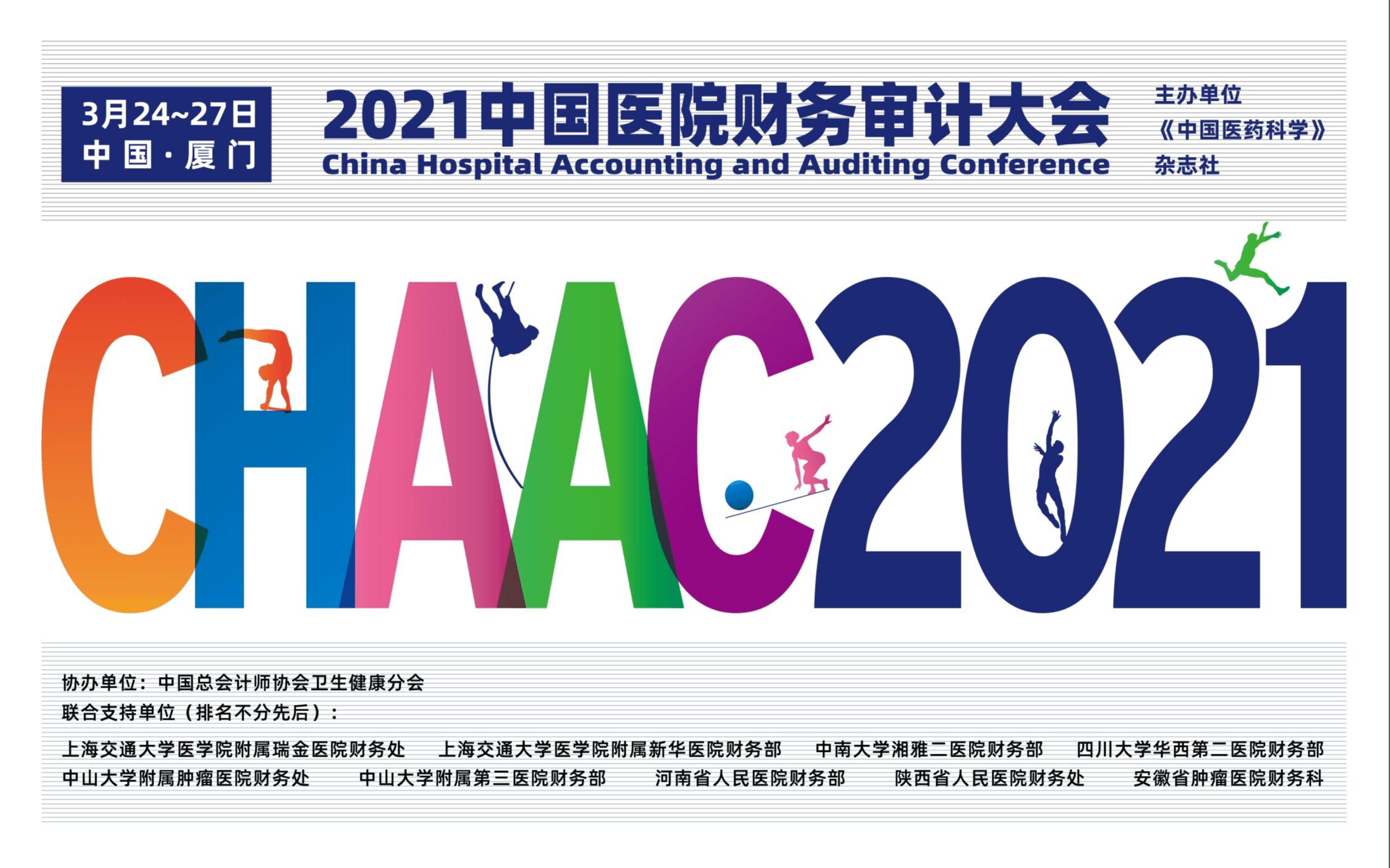 2021中国医院财务审计大会厦门3月