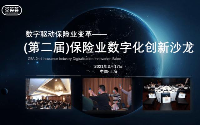 荃英薈(第二屆)保險業數字化創新實踐沙龍