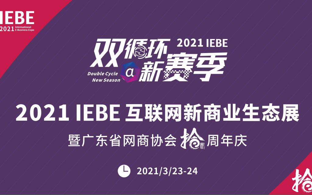 2021 IEBE 互聯網新商業生態展 暨廣東省網商協會十周年慶