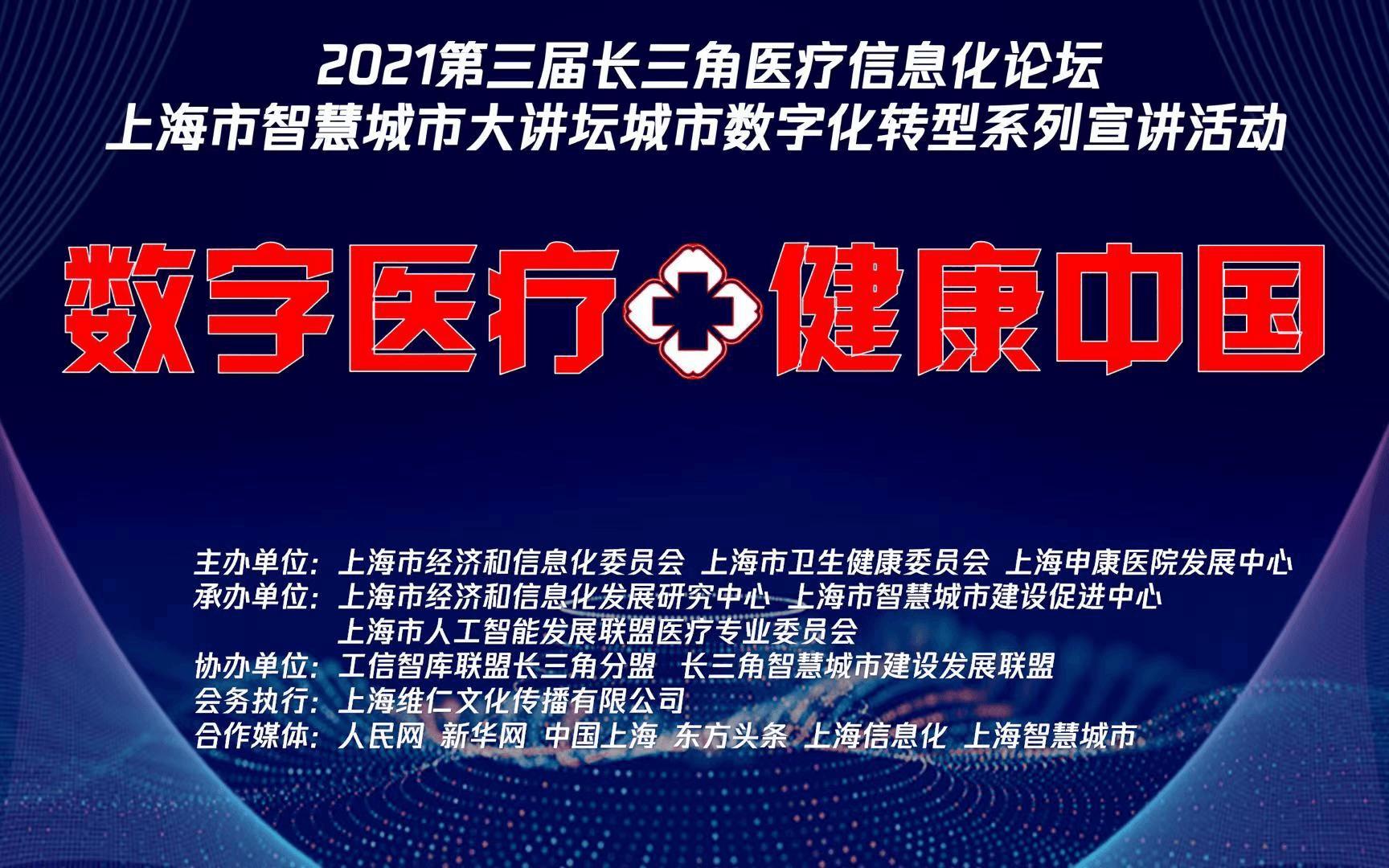 数字医疗 健康中国---2021第三届长三角医疗信息化论坛暨上海市智慧城市大讲坛城市数字化转型系列宣讲活动