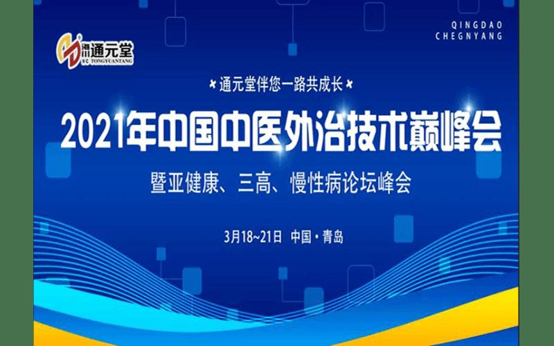 2021年中国中医外治技术巅峰会暨亚健康、三高、慢性病论坛峰会