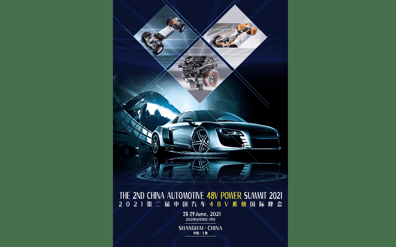 2021第二届中国汽车48V系统国际峰会