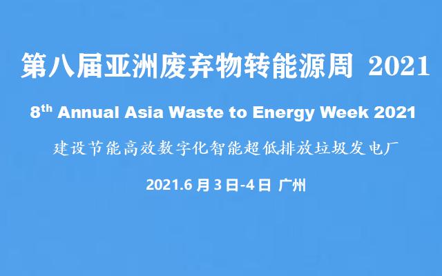 第八屆亞洲廢棄物轉能源周2021