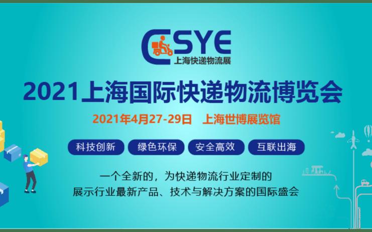 2021上海国际快递物流展