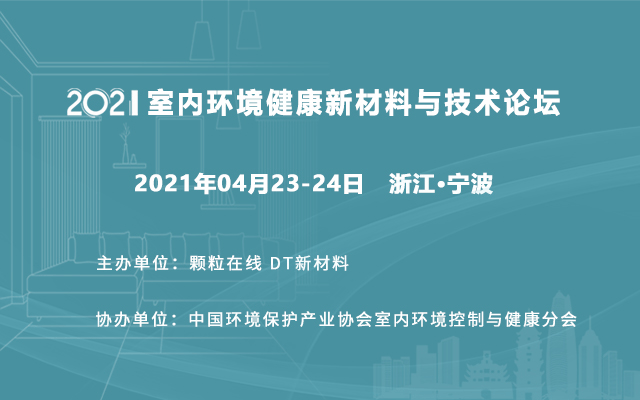 2021室内环境健康新材料与技术论坛